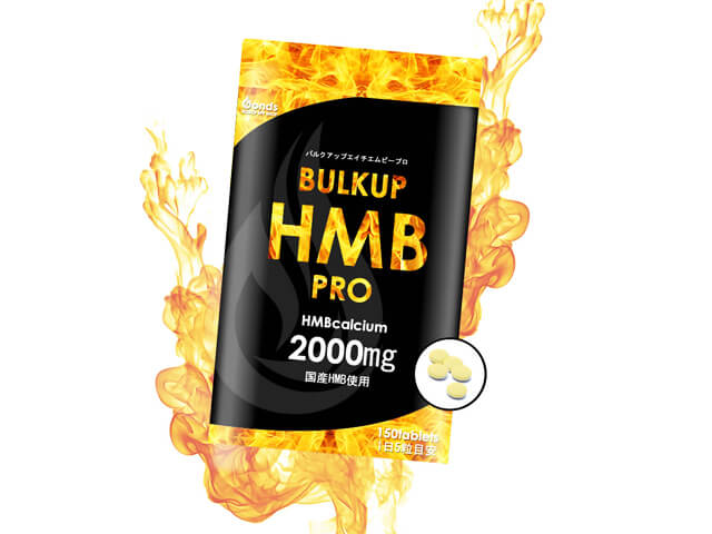 HMBランキング第1位「バルクアップHMBプロ」