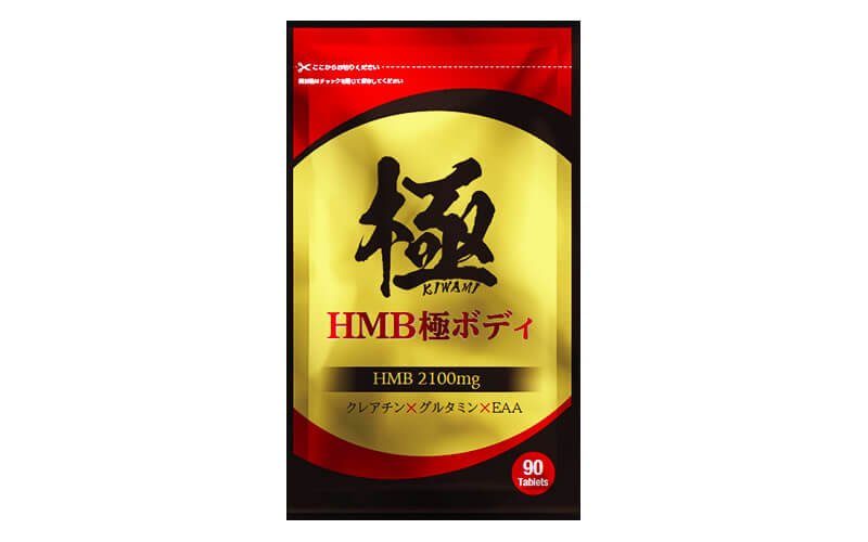 HMBランキング第2位「HMB極ボディ」