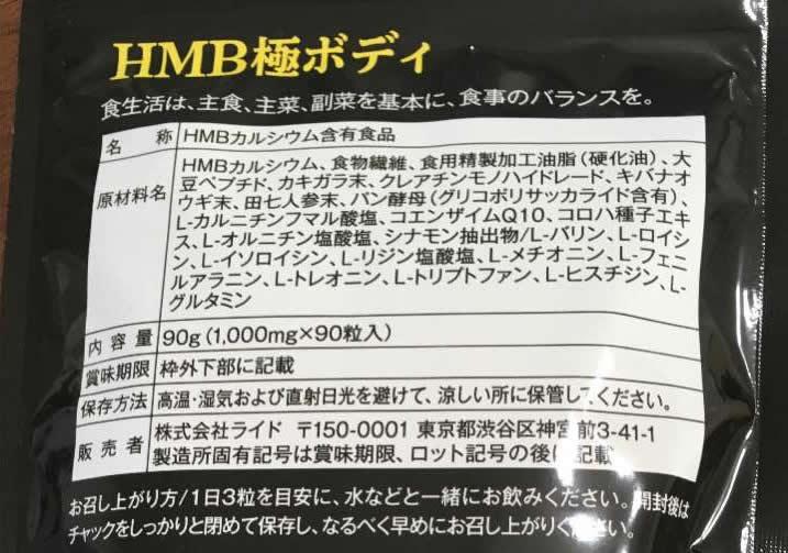 HMB極ボディの効果