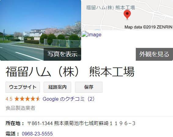 熊本の福留ハム株式会社